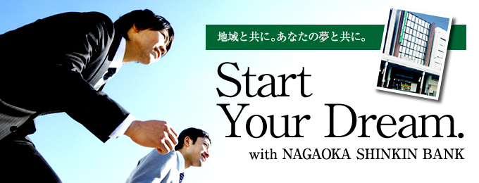 地域と共に。あなたの夢と共に。<br /> Start Your Dream. with NAGAOKA SHINKIN BANK